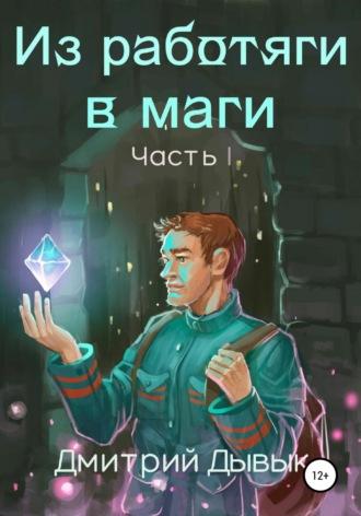 Дмитрий Дывык, Из работяги в маги. Часть 1