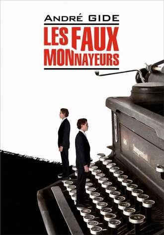 André Gide, Les Faux-monnayeurs / Фальшивомонетчики. Книга для чтения на французском языке