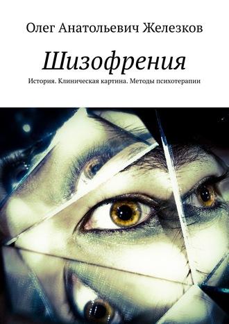 Олег Железков, Шизофрения. Клиническая картина. Методы психотерапии