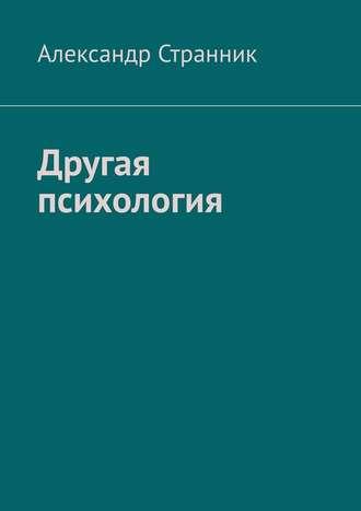 Александр Странник, Другая психология