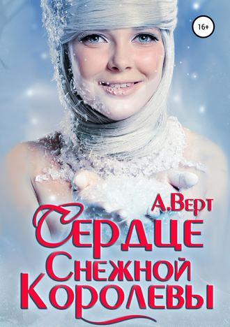 А. Верт, Сердце снежной королевы