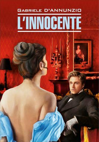 Gabriele D'Annunzio, L'Innocente / Невинный. Книга для чтения на итальянском языке