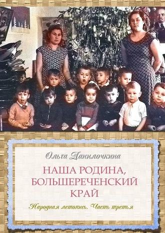 Ольга Данилочкина, Наша Родина, Большереченскийкрай. Народная летопись. Часть третья