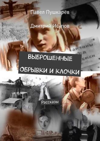Дмитрий Исупов, Павел Пушкарёв, Выброшенные Обрывки иклочки. Рассказы