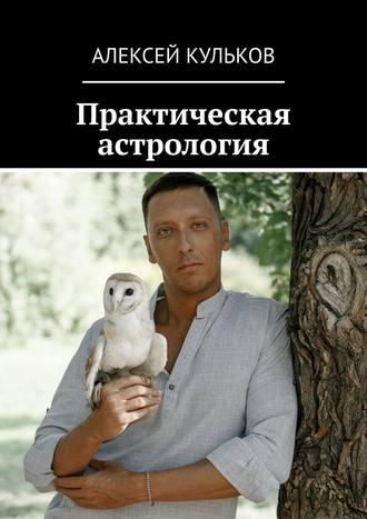 Алексей Кульков, Практическая астрология