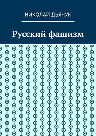 Николай Дьячук, Русский фашизм