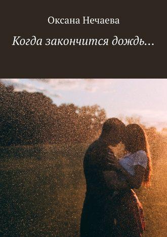 Оксана Нечаева, Когда закончится дождь…