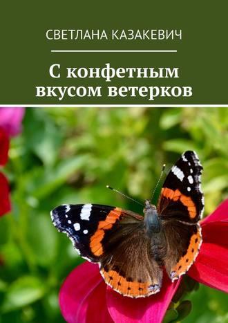 Светлана Казакевич, C конфетным вкусом ветерков