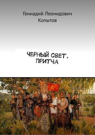 Геннадий Копытов, Черныйсвет. Притча