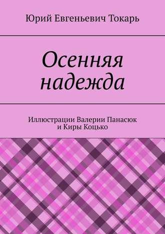 Юрий Токарь, Осенняя надежда