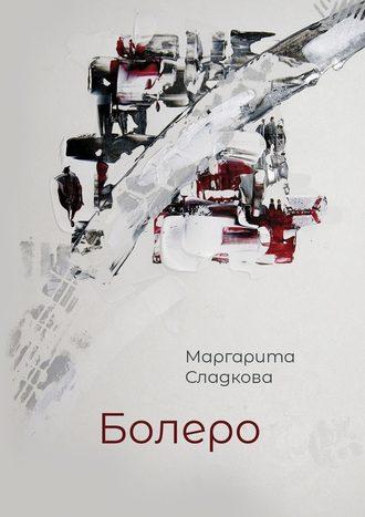 Маргарита Сладкова, Болеро