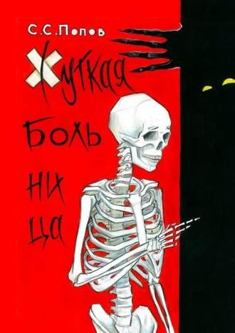 Сергей Попов, Жуткая больница. Фантастическая повесть сужасами медицины