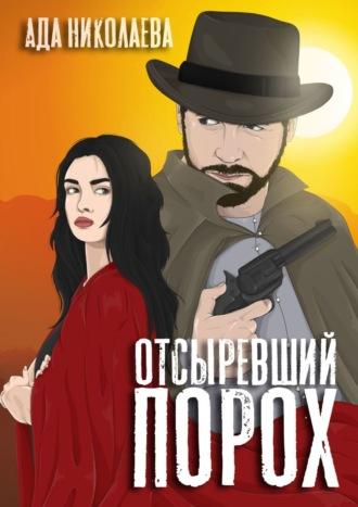 Ада Николаева, Отсыревший порох