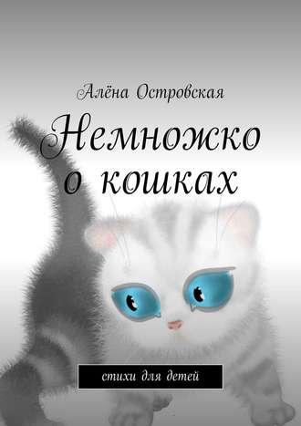 Алёна Островская, Немножко окошках. Стихи для детей
