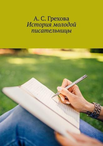 А. Грехова, История молодой писательницы