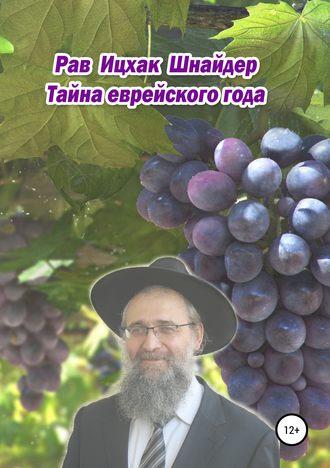 Ицхак Шнайдер, Тайна еврейского года