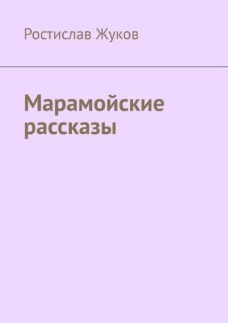 Ростислав Жуков, Марамойские рассказы