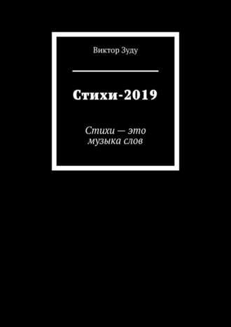 Виктор Зуду, Стихи-2019. Стихи – это музыка слов