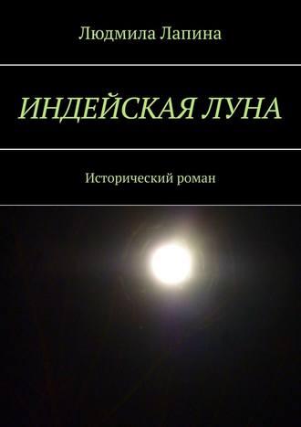 Людмила Лапина, Индейскаялуна. Исторический роман