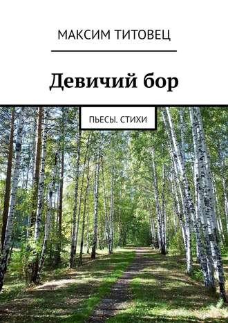 Максим Титовец, Девичийбор. Пьесы. Стихи