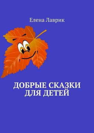 Елена Лаврик, Добрые сказки для детей
