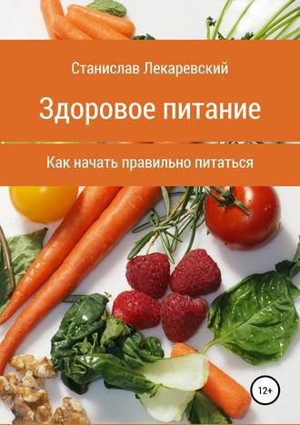 Станислав Лекаревский, Здоровое питание. Как начать правильно питаться