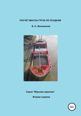 Валерий Филимонов, Расчет массы груза по осадкам