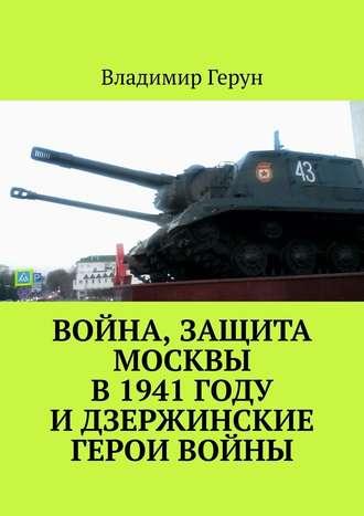 Владимир Герун, Война, защита Москвы в1941году идзержинские герои войны