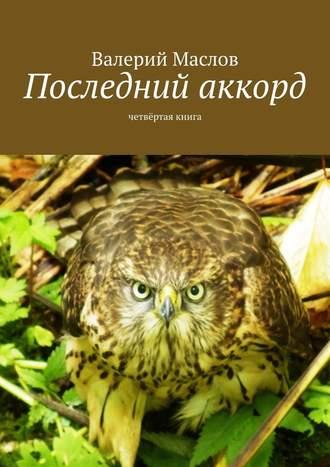 Валерий Маслов, Последний аккорд. Четвёртая книга