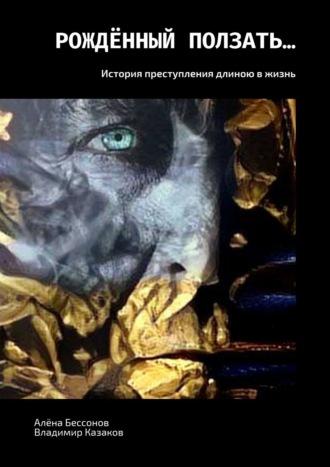 Алёна Бессонова, Владимир Казаков, Рождённый ползать