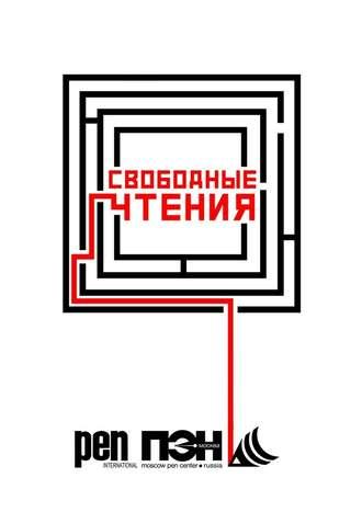 ПЭН-Москва , Свободные чтения. Составитель Лев Оборин