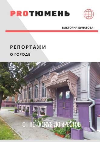 Виктория Булатова, ОтПотаскуя доКрестов