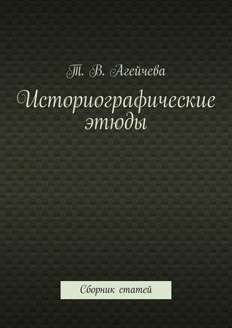 Т. Агейчева, Историографические этюды. Сборник статей
