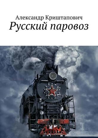 Александр Криштапович, Русский паровоз