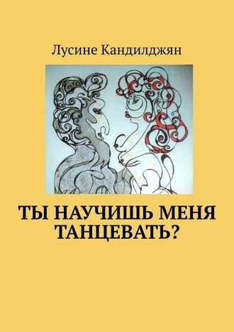 Лусине Кандилджян, Ты научишь меня танцевать?