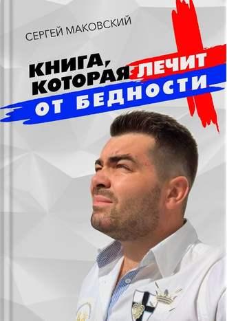 Сергей Маковский, Книга, которая лечит отбедности