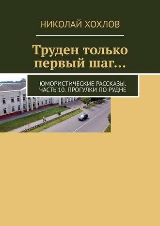Николай Хохлов, Труден только первыйшаг… Юмористические рассказы. Часть10. Прогулки поРудне