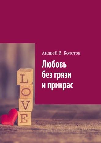 Андрей Болотов, Любовь без грязи иприкрас