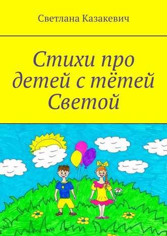 Светлана Казакевич, Стихи про детей стётей Светой