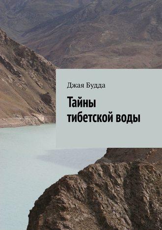 Джая Будда, Тайны тибетскойводы