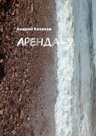 Андрей Казаков, Аренда-2
