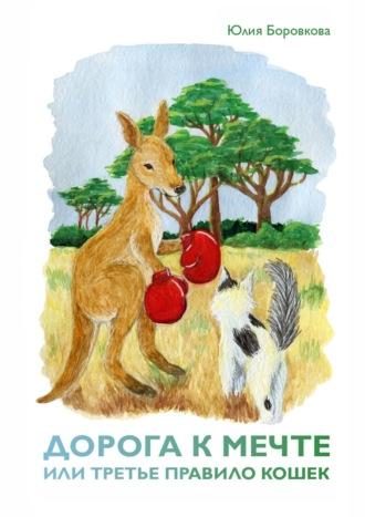 Юлия Боровкова, Дорога кмечте, или Третье правило кошек