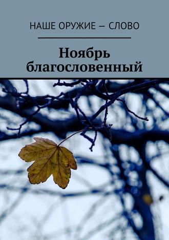 Сергей Ходосевич, Ноябрь благословенный