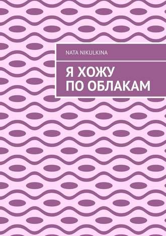 Nata Nikulkina, Я хожу по облакам