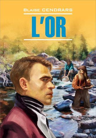 Блез Сандрар, L'Or / Золото. Книга для чтения на французском языке