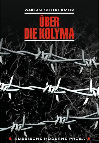 Warlam Schalamow, Über die Kolyma / О Колыме. Книга для чтения на немецком языке