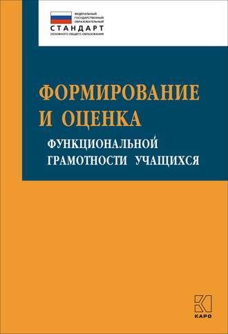 Оксана Абдулаева, Юрий Киселев, Формирование и оценка функциональной грамотности учащихся