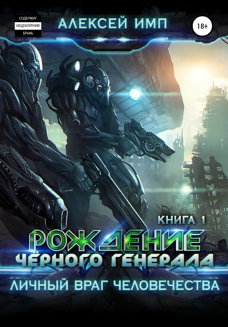 Алексей Имп, Личный враг человечества. Книга 1. Рождение Черного генерала