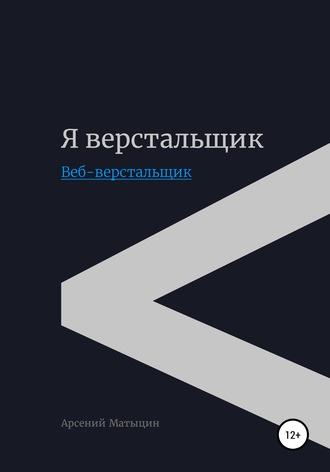 Арсений Матыцин, Я верстальщик. Веб-верстальщик