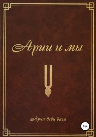 Арчи деви даси (Экмекчян А.П.), Арии и мы